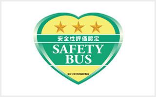安全性評価SafetyBus