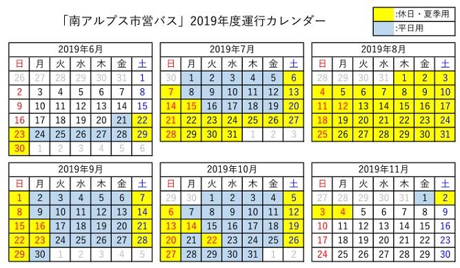 広河原 ⇔ 北沢峠 ルート運行カレンダー
