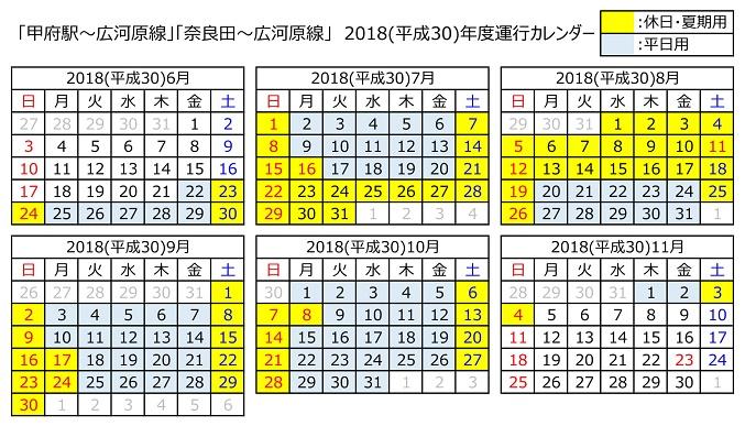 甲府駅・竜王・芦安駐車場 ⇔ 夜叉神峠登山口 ~ 広河原 ルート運行カレンダー