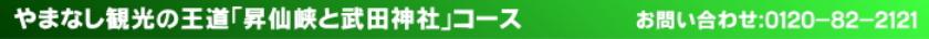 やまなし観光の王道「昇仙峡と武田神社コース」