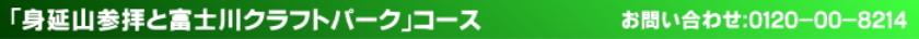 「身延山参拝と富士山クラフトパーク」コース