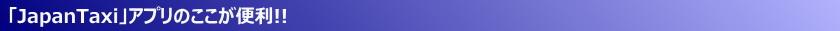 「JapanTaxi」アプリのここが便利!!