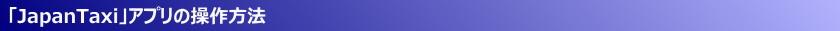 「JapanTaxi」アプリによの操作方法