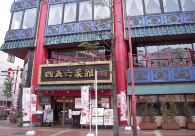 四五六菜館(神奈川県横浜市)