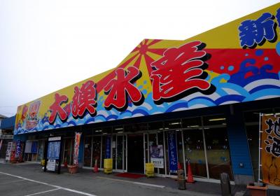 大漁水産(三重県鳥羽市)