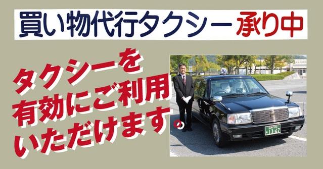 近く の タクシー 会社