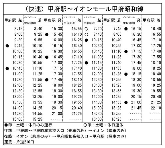 イオンモール線時刻表