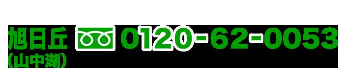 0120-62-0053