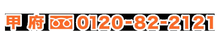 0120-82-2121