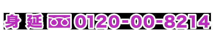 0120-37-2435